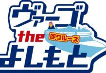 「スーパースター ヴァーゴ」日本発着クルーズで楽しむ極上のエンタメ!「ヴァーゴtheよしもと@クルーズ」潜入レポート
